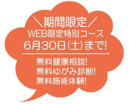 無料健康相談!!無料ゆがみ診断!!無料施術体験!!